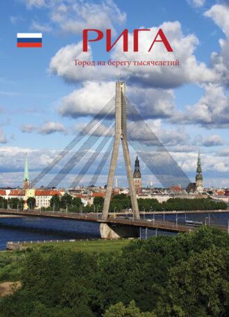 Riga-Book-rus