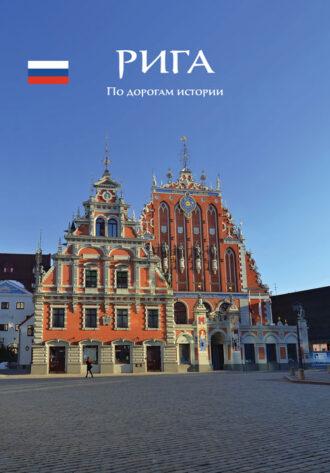 Riga-small-book-RUS