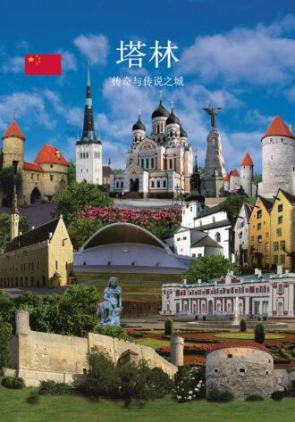 Small-book-kaas-Tallinn-CH
