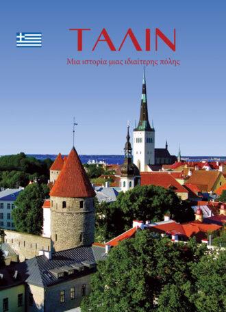 Tallinn-book-gr